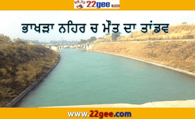 4 Suicides in Bhakhra Canal