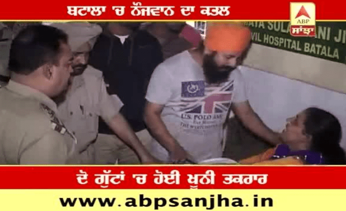 A shop possession control lead to death of a youth in Batala