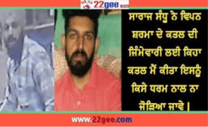 'I did the murder of Vipin Sharma' Saraj sandhu
