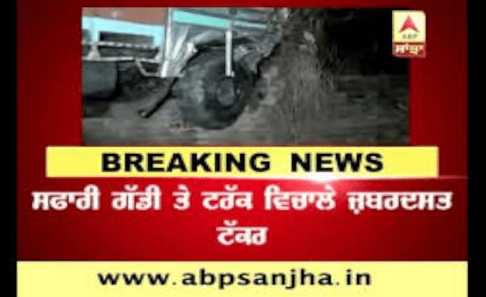 Jalandhar-Pathankot Highway Horrible Accident